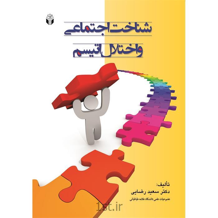 کتاب شناخت اجتماعی و اختلال اتیسم نوشته مارگارت سیمرود و کلیکن