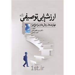 عکس کتابکتاب ارزشیابی توصیفی نوشته دکتر مریم افضل خانی و میترا رضایی