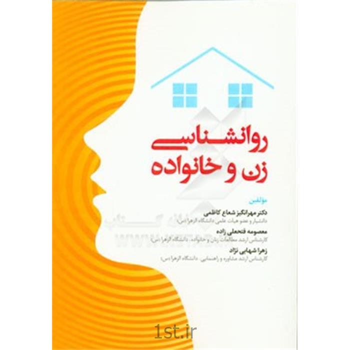 کتاب روانشناسی زن و خانواده نوشته دکتر مهرانگیز شعاع کاظمی