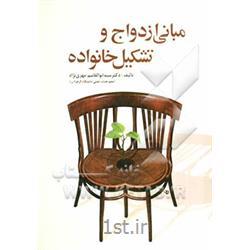 کتاب مبانی ازدواج و تشکیل خانواده نوشته دکتر مهری نژاد
