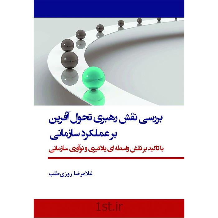 کتاب بررسی نقش رهبری تحول آفرین بر عملکرد سازمانی نوشته روزی طلب