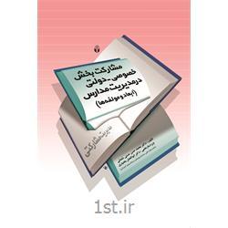 کتاب مدیریت مشارکتی نوشته دکتر محمدحسن حسنی شلمانی