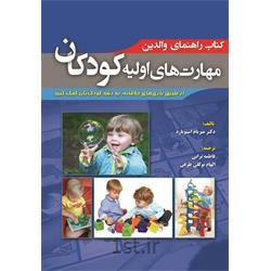 کتاب مهارتهای اولیه کودکان کتاب راهنمای والدین