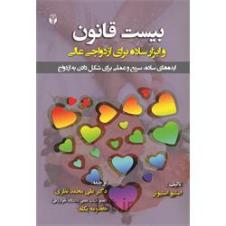 کتاب بیست قانون و ابزار ساده برای ازدواجی عالی نوشته استیو استفنز