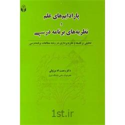 کتاب پارادایم های علم و نظریههای برنامه درسی نوشته دکتر مرزوقی