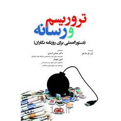 کتاب تروریسم و رسانه ترجمه دکتر عباس اسدی