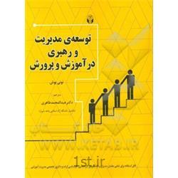 کتاب توسعه مدیریت و رهبری در آموزش و پرورش نوشته تونی بوش