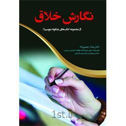 کتاب نگارش خلاق نوشته دکتر ویدا رحیمی نژاد
