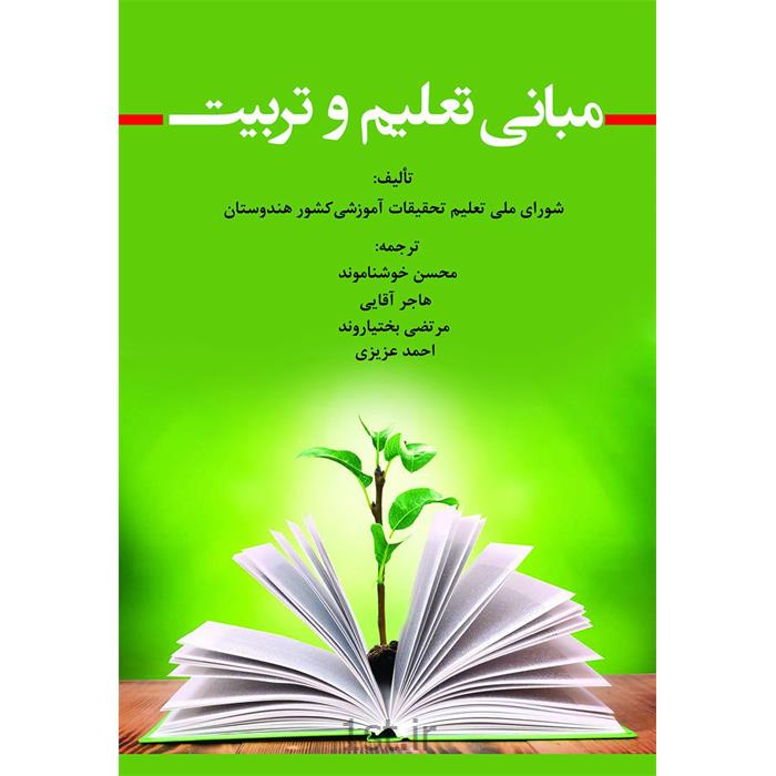 کتاب مبانی تعلیم و تربیت ترجمه محسن خوشناموند