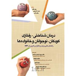 کتاب درمان شناختی رفتاری کودکان نوجوانان و خانواده ها نوشته پیتر فاگل
