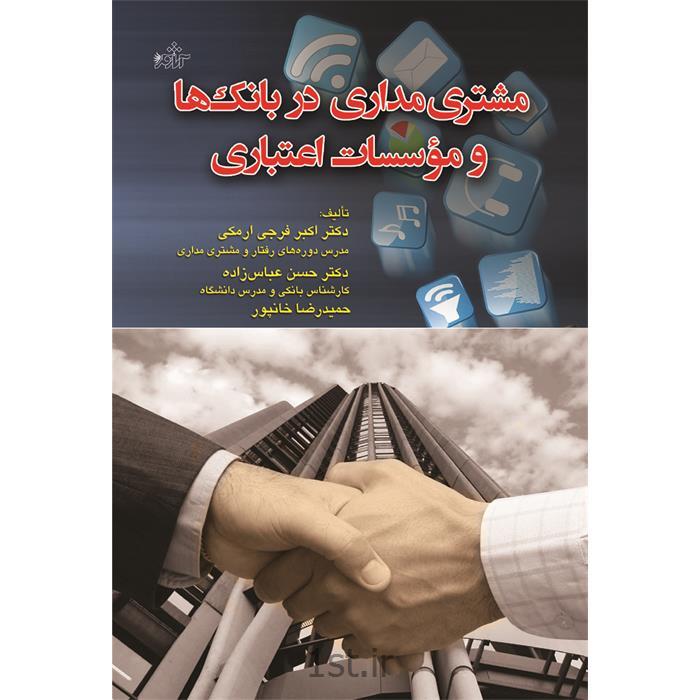 کتاب مشتری مداری در بانک ها و موسسات اعتباری نوشته دکتر فرجی ارمکی