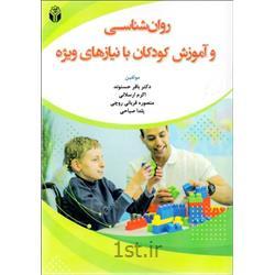 کتاب روانشناسی و آموزش کودکان با نیازهای ویژه نوشته دکتر باقر حسنوند