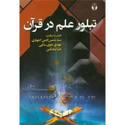 کتاب تبلور علم در قرآن نوشته سید شمس الدین اطهاری
