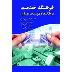 کتاب فرهنگ خدمت در بانک ها و موسسات اعتباری نوشته اکبر فرجی ارمکی