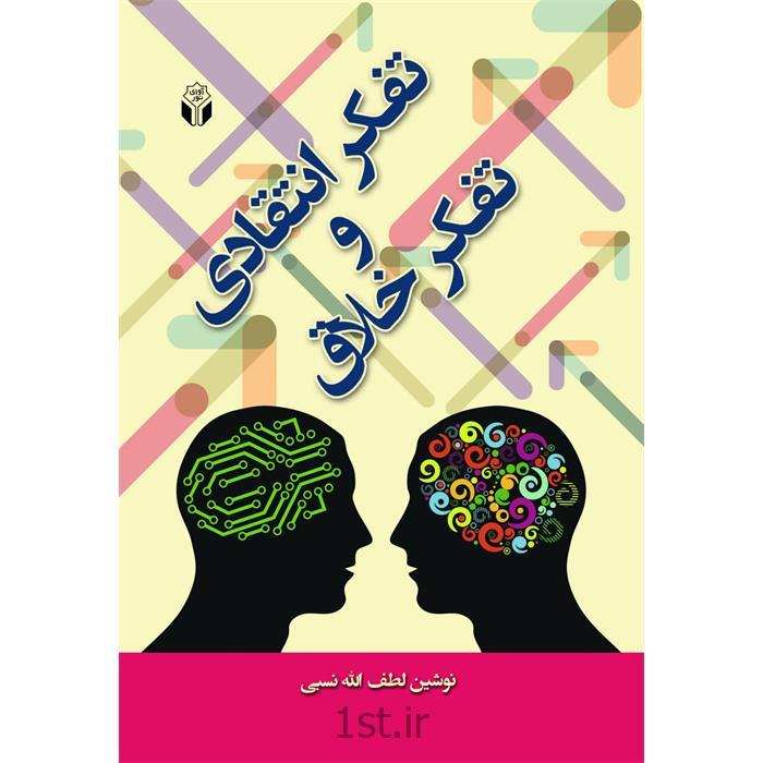 کتاب تفکر انتقادی و تفکر خلاق نوشته نوشین لطف الله نسبی