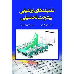 کتاب تکنیک های ارزشیابی پیشرفت تحصیلی نوشته دکتر نقی کمالی