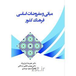 کتاب مبانی و مفروضات اساسی فرهنگ کشور نوشته دکتر علیرضا ایران نژاد