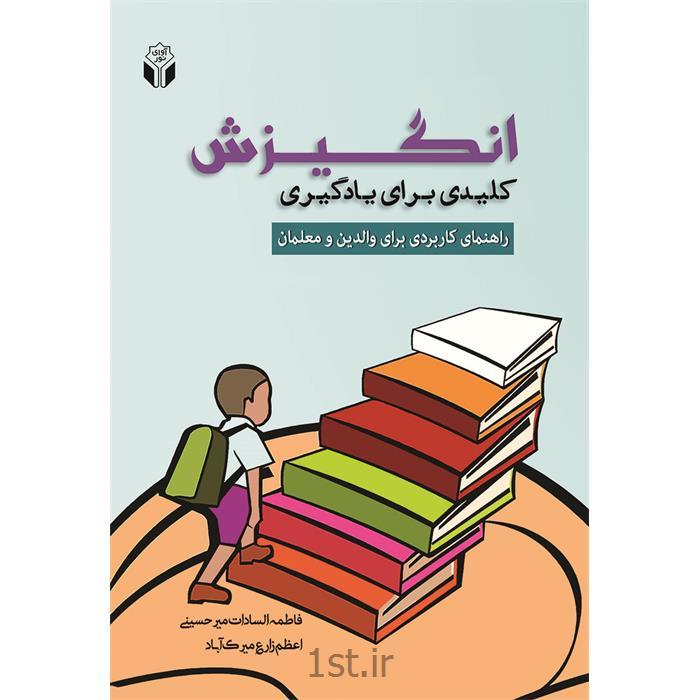 کتاب انگیزش کلیدی برای یادگیری نوشته فاطمه السادات میرحسینی