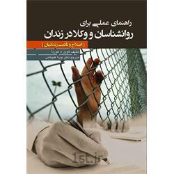 عکس کتابکتاب راهنمای عملی برای روانشناسان و وکلا در زندان ترجمه دکتر علیخانی