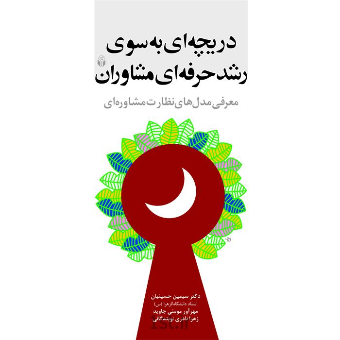 کتاب دریچه ای به سوی رشد حرفه ای مشاوران نوشته دکتر سیمین حسینیان