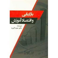 کتاب بازاریابی و اقتصاد آموزش نوشته دکتر حمید اکبریه
