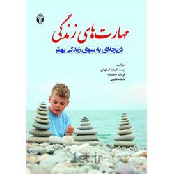کتاب مهارتهای زندگی نوشته زینب باقیات اصفهانی