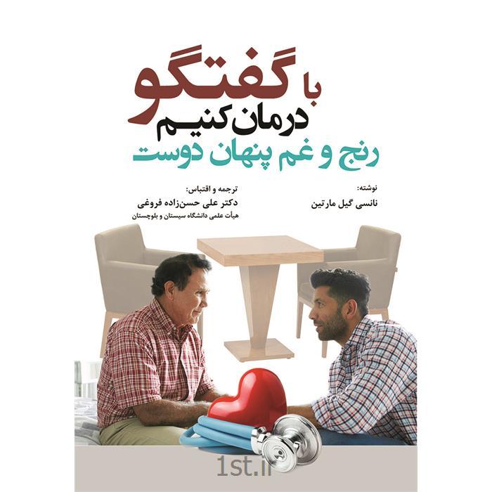 کتاب با گفتگو درمان کنیم نوشته نانسی گیل مارتین
