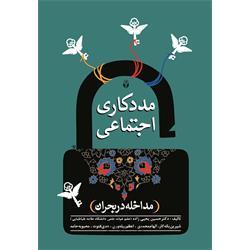 کتاب مددکاری اجتماعی مداخله در بحران نوشته دکتر حسین یحیی زاده
