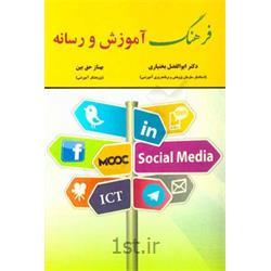 کتاب فرهنگ آموزش و رسانه نوشته دکتر ابوالفضل بختیاری