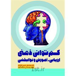 عکس کتابکتاب کم توانی ذهنی نوشته دکتر عباسعلی حسین خانزاده