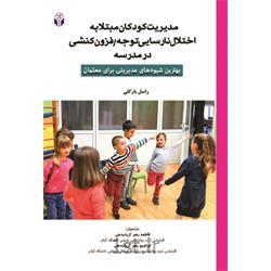 کتاب مدیریت کودکان مبتلا به اختلال نارسایی توجه نوشته راسل بارکلی