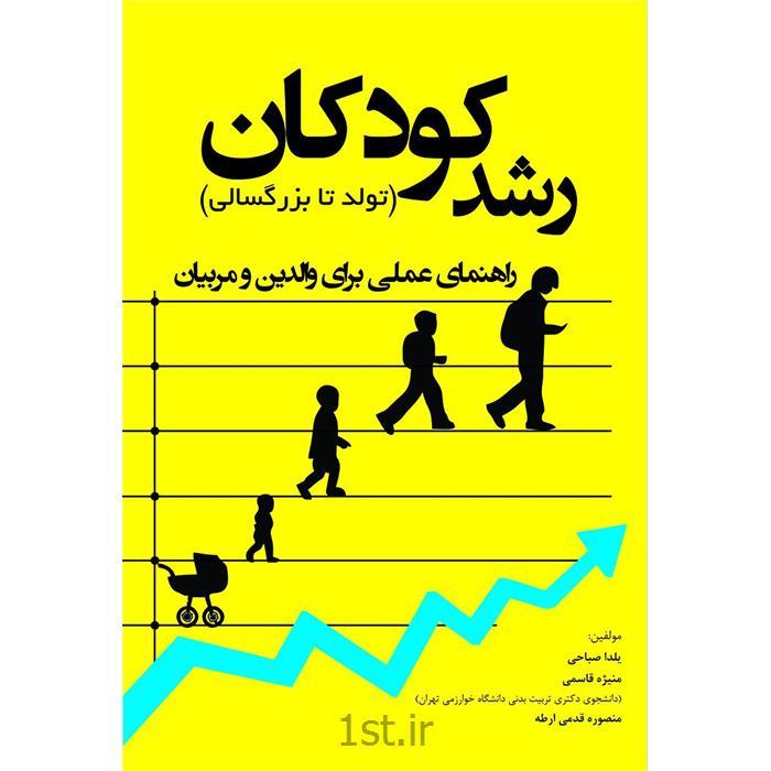 کتاب رشد کودکان (تولد تا بزرگسالی) نوشته یلدا صباحی