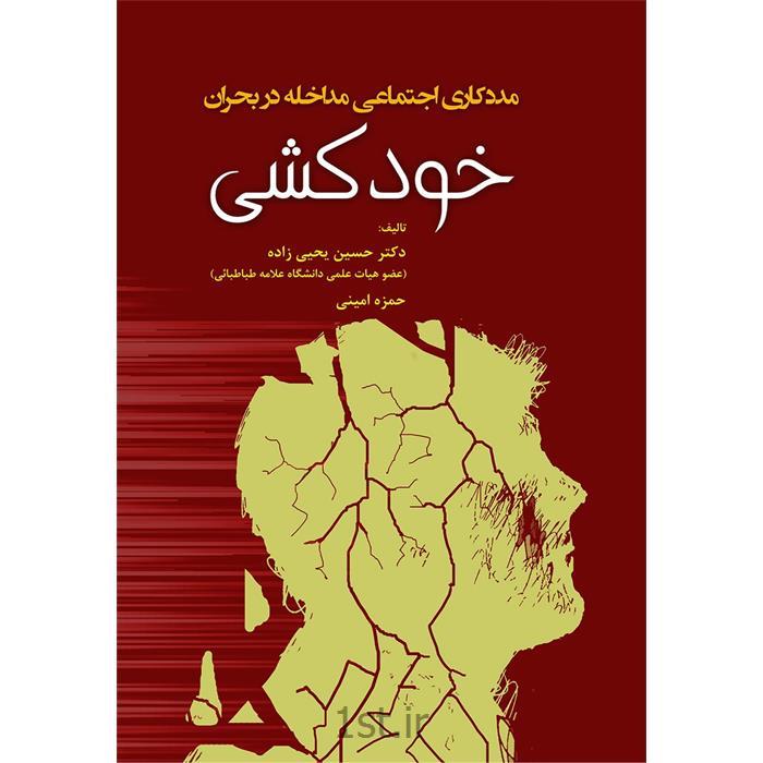 کتاب مددکاری اجتماعی مداخله در بحران خودکشی نوشته دکتر حسین یحیی زاده