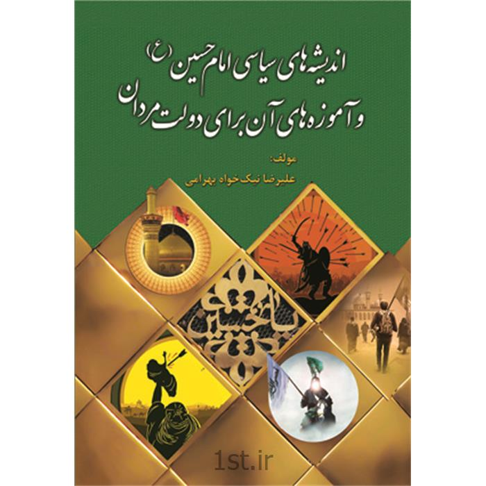 کتاب اندیشههای سیاسی امام حسین (ع) و آموزههای آن برای دولت مردان