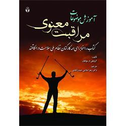 کتاب آموزش موضوعات مراقبت معنوی ترجمه دکتر غلامی حیدرآبادی