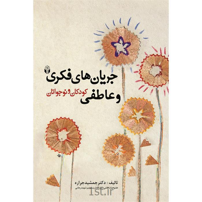 کتاب جریان های فکری و عاطفی کودکان و نوجوانان نوشته دکتر جمشید جراره