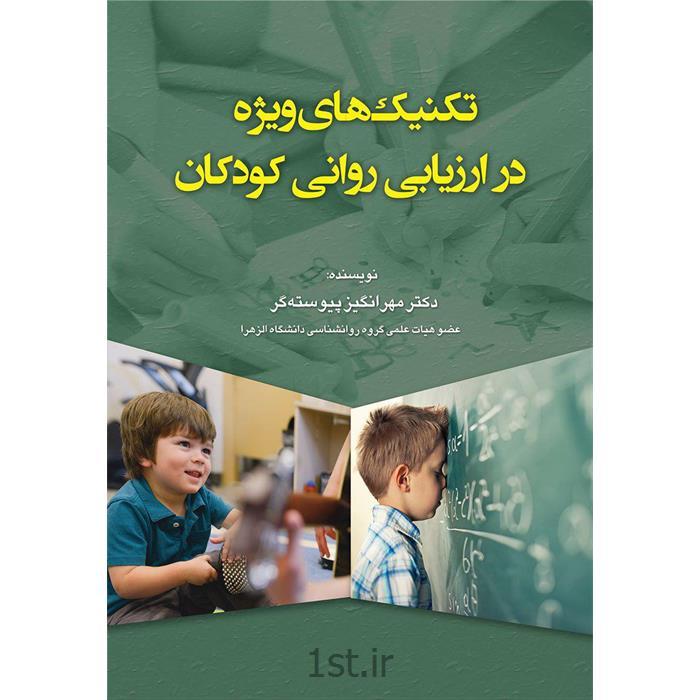 کتاب تکنیکهای ویژه در ارزیابی روانی کودکان نوشته دکتر پیوسته گر