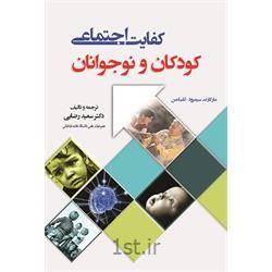 کتاب کفایت اجتماعی (کودکان و نوجوانان) نوشته مارگارت سیمرود و کلیکمن