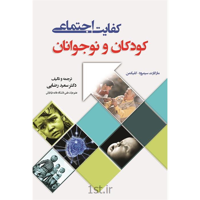 کتاب کفایت اجتماعی کودکان و نوجوانان نوشته مارگارت سیمرود و کلیکمن