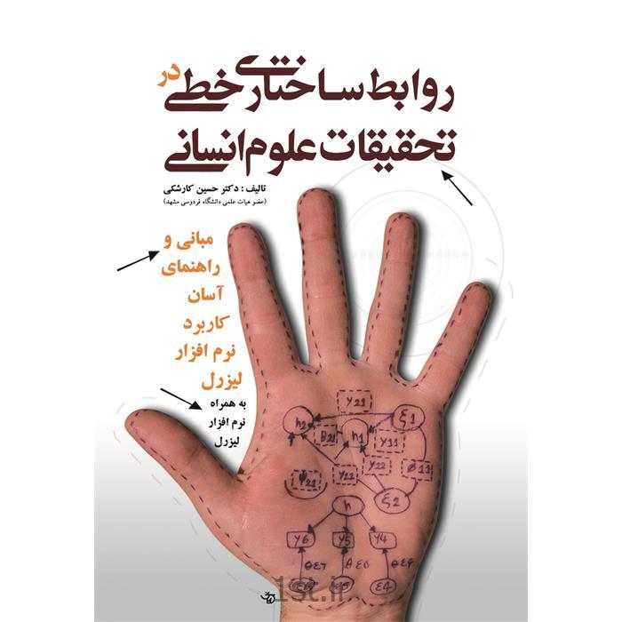 کتاب روابط ساختار خطی در تحقیقات علوم انسانی نوشته دکتر حسین کارشکی