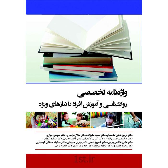 کتاب واژه نامه تخصصی روانشناسی افراد با نیازهای ویژه نوشته دکتر همتی