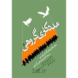 عکس کتابکتاب مددکار ی گروهی نوشته دکتر حسین یحیی زاده و شیرین یکه کار