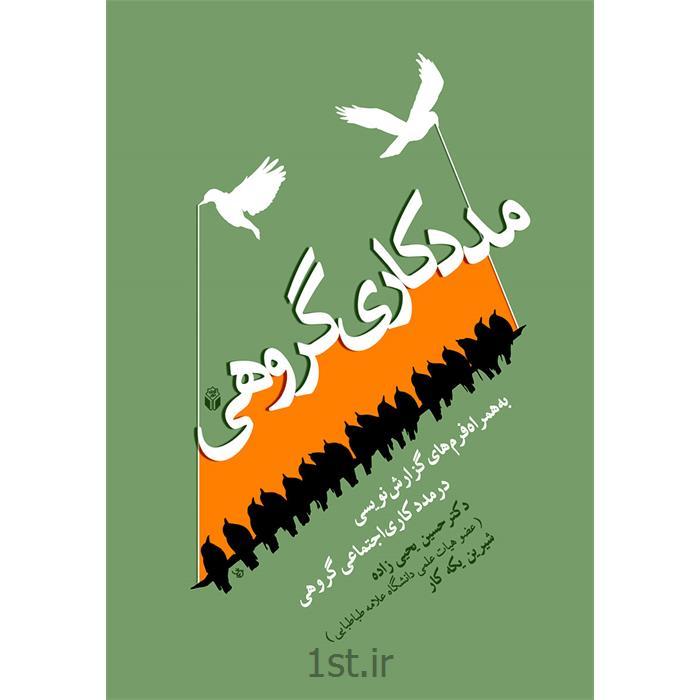 کتاب مددکاری گروهی نوشته دکتر حسین یحیی زاده و شیرین یکه کار