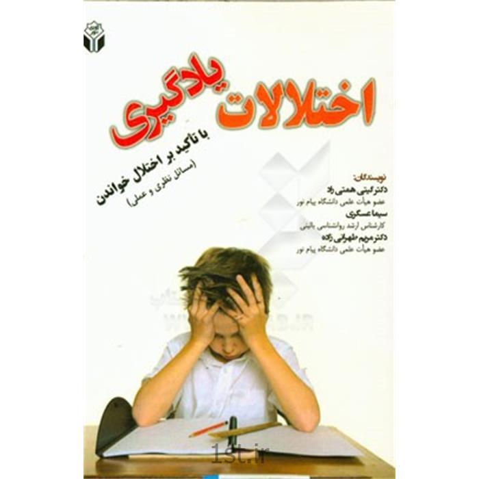کتاب اختلالات یادگیری نوشته دکتر گیتی همتی راد