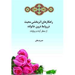 کتاب راهکارهای اثربخشی محبت در روابط درون خانواده نوشته حسن ورمقانی
