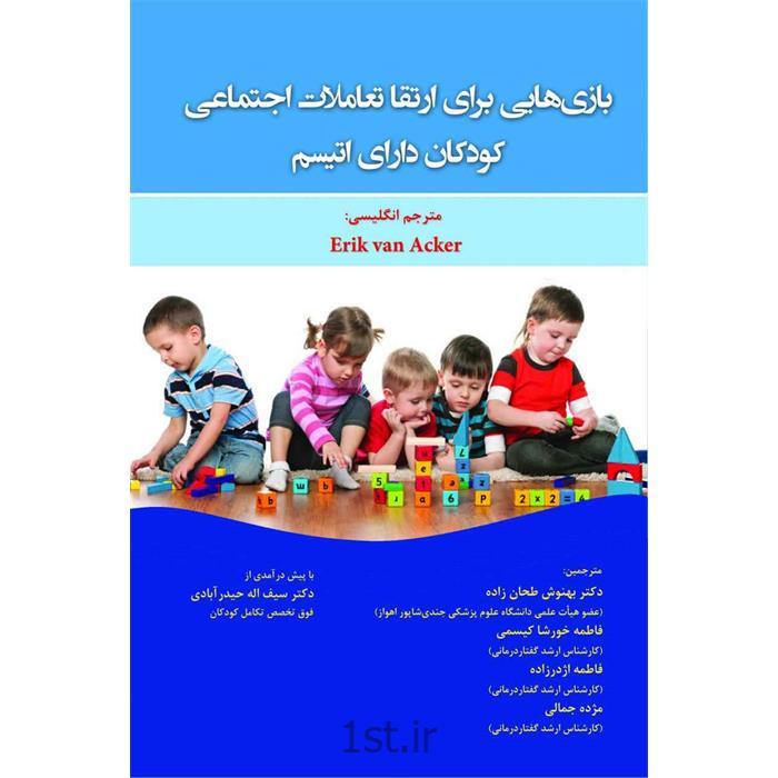 کتاب بازی هایی برای ارتقا تعاملات اجتماعی کودکان دارای اتیسم