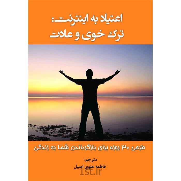 کتاب اعتیاد به اینترنت: ترک خوی و عادت نوشته ناتان دریسکل