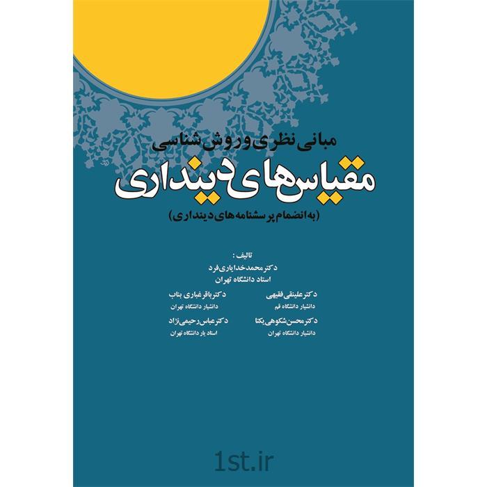 کتاب مبانی نظری و روش شناسی مقیاسهای دینداری نوشته محمد خدایاری فرد