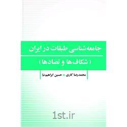 کتاب جامعه شناسی طبقات در ایران نوشته محمدرضا کاری
