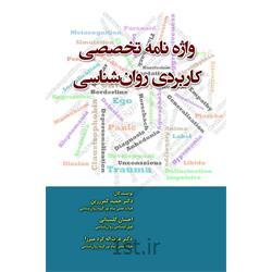 کتاب واژه نامه تخصصی کاربردی روانشناسی نوشته دکتر حمید کمرزرین